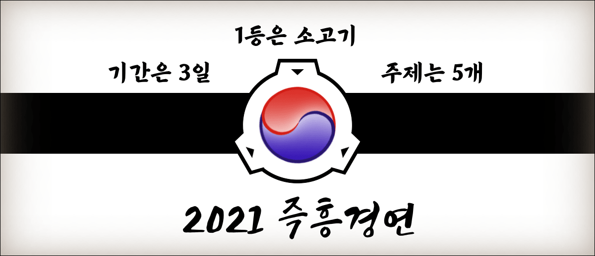 2021contest-min.png