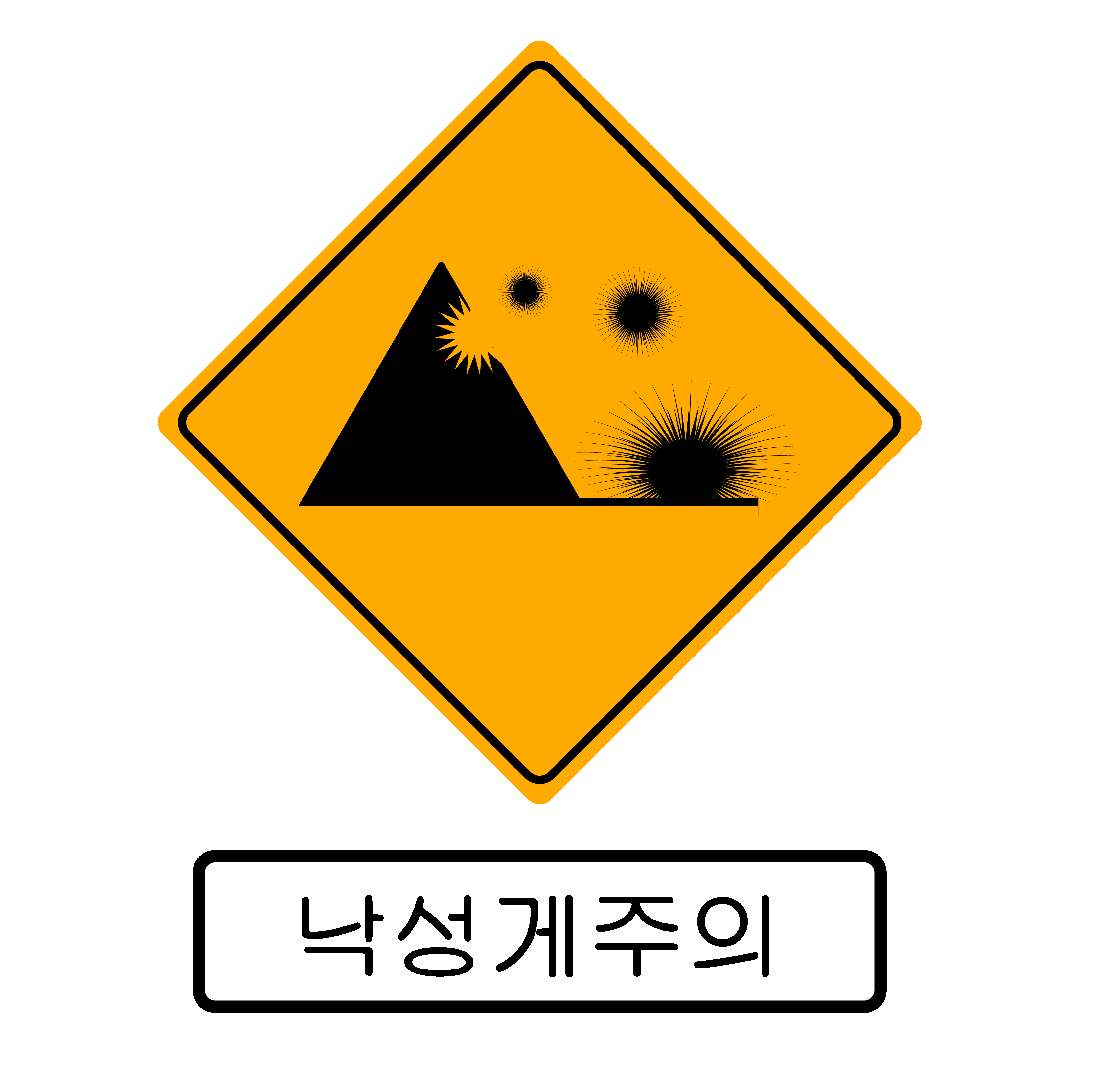 Sign7.png