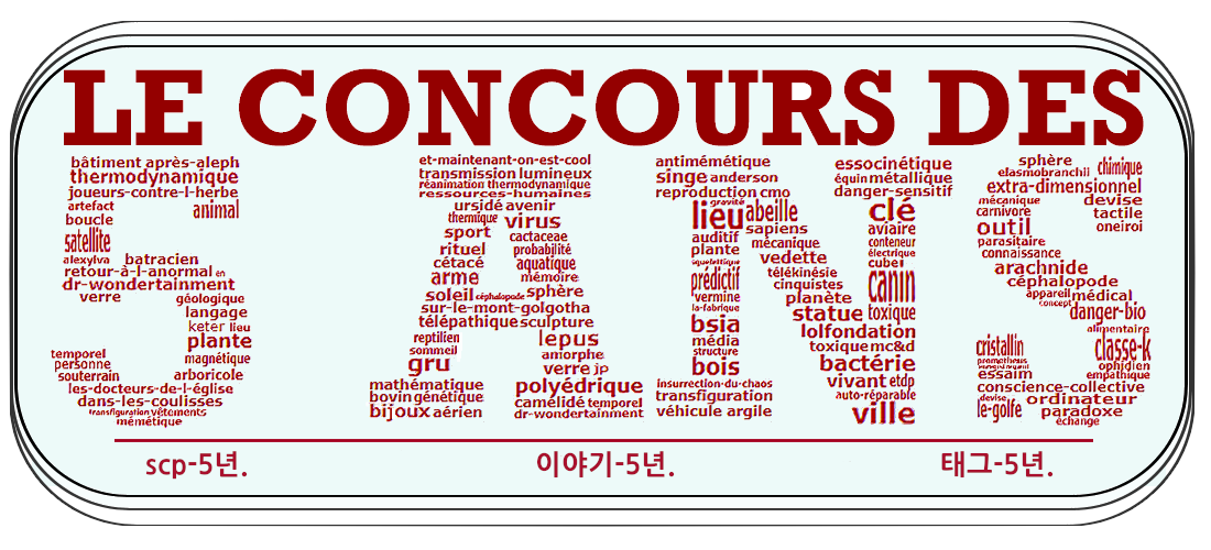 Concours5Ans.png