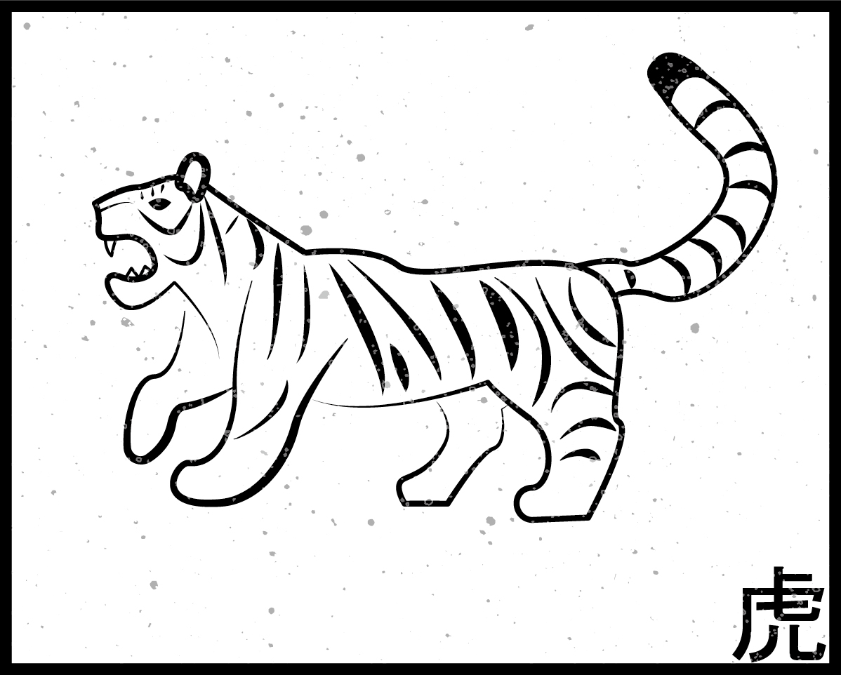 虎.jpg